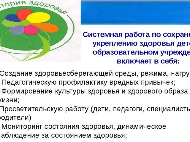 Системная работа по сохранению и укреплению здоровья детей в образовательном...