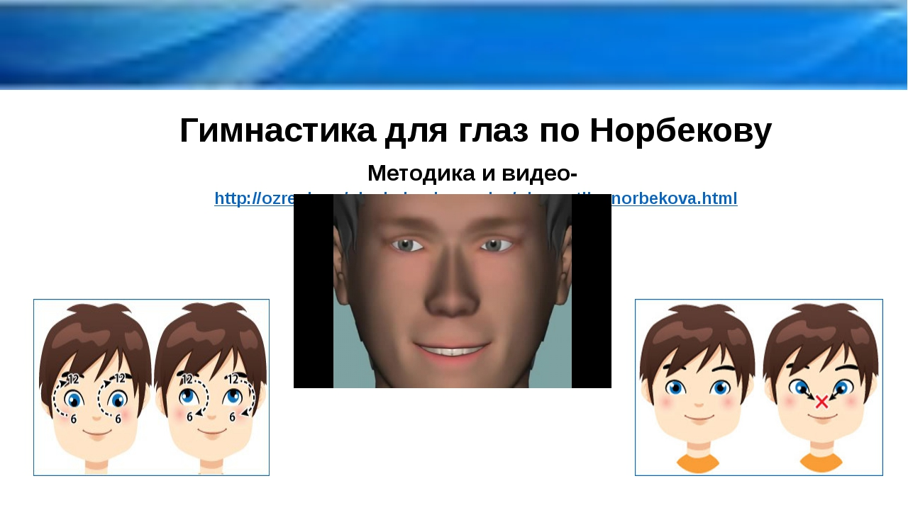 Гимнастика для глаз по Норбекову Методика и видео- http://ozrenie.ru/uluchshe...