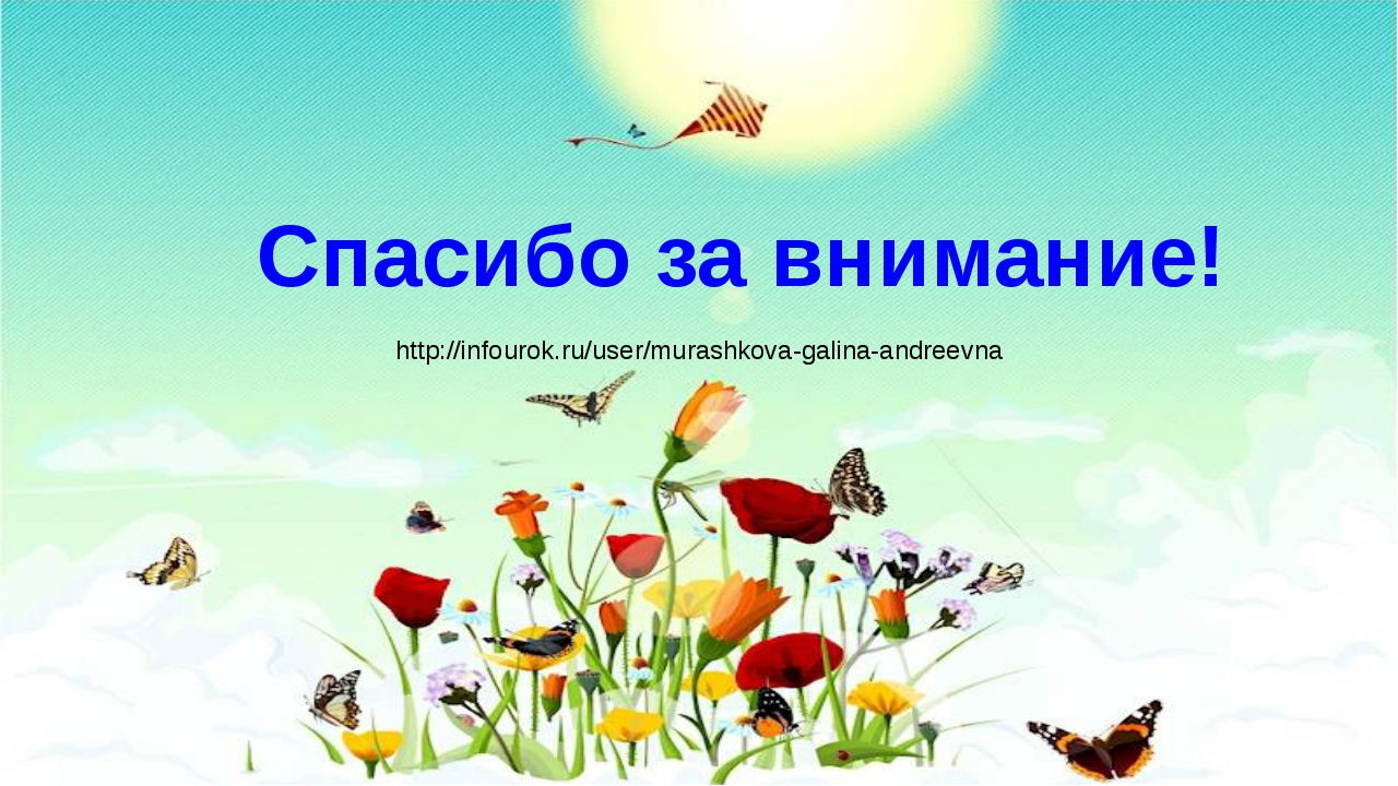Спасибо за внимание! http://infourok.ru/user/murashkova-galina-andreevna
