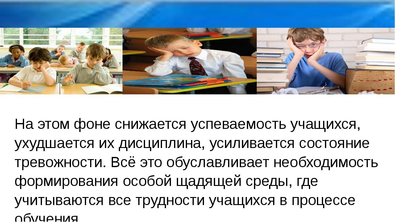 На этом фоне снижается успеваемость учащихся, ухудшается их дисциплина, усили...