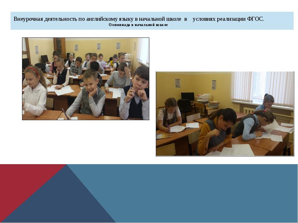 Внеурочная деятельность по английскому языку в начальной школе в условиях реа...