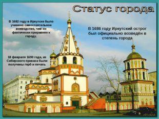 В 1682 году в Иркутске было учинено самостоятельное воеводство, чем он фактич