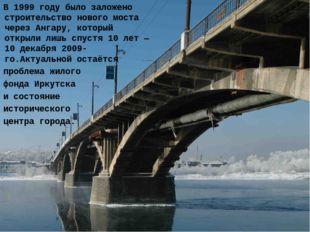 В 1999 году было заложено строительство нового моста через Ангару, который о