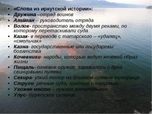 «Слова из иркутской истории»: Дружина –отряд воинов Атаман – руководитель отр