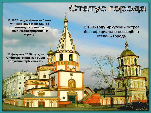 В 1682 году в Иркутске было учинено самостоятельное воеводство, чем он фактич...