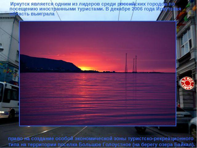 Иркутск является одним из лидеров среди российских городов по посещению инос...