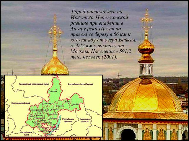 Город расположен на Иркутско-Черемховской равнине при впадении в Ангару реки...