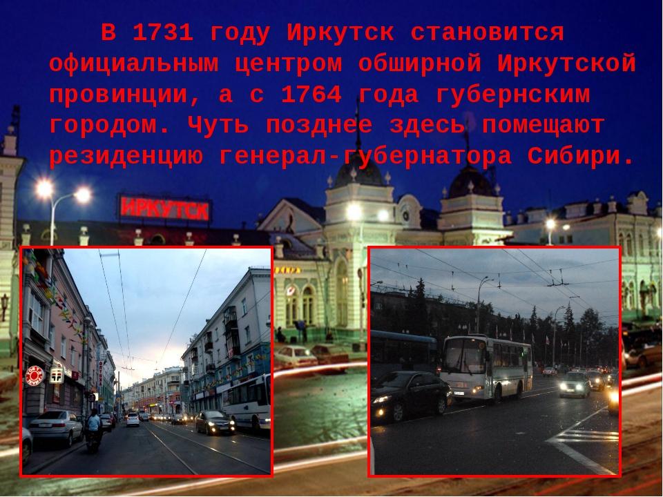 В 1731 году Иркутск становится официальным центром обширной Иркутской провин...