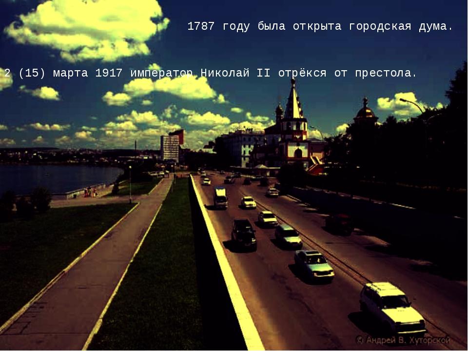 1787 году была открыта городская дума. 2 (15) марта 1917 император Николай II...