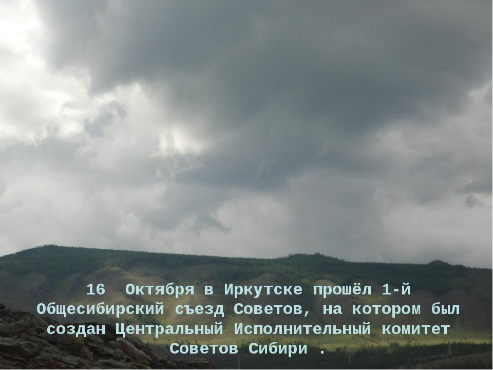 16 Октября в Иркутске прошёл 1-й Общесибирский съезд Советов, на котором был...