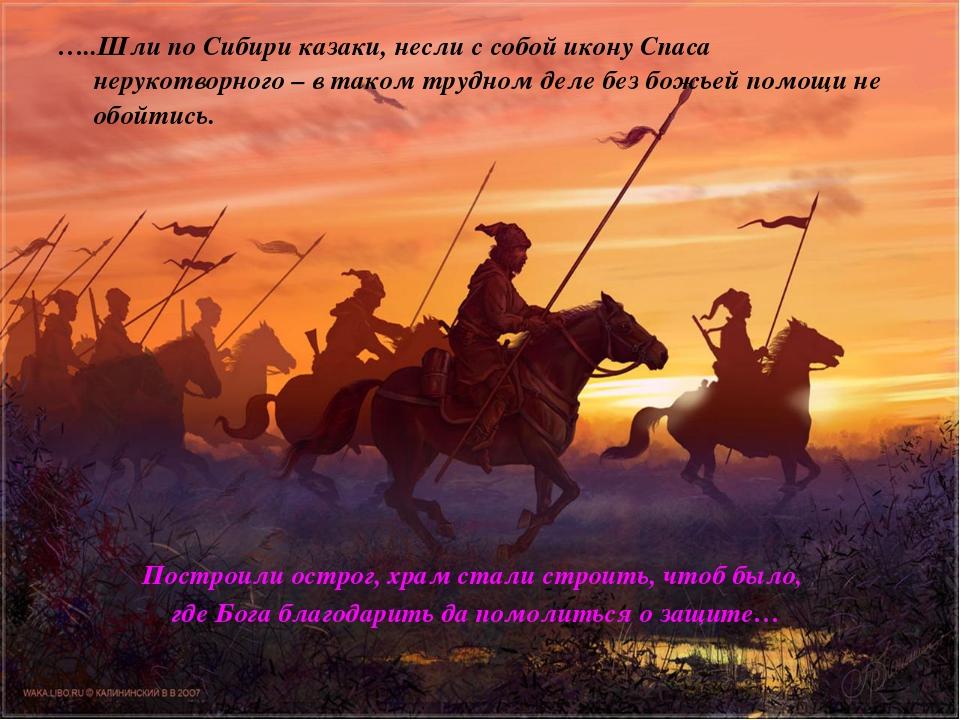 …..Шли по Сибири казаки, несли с собой икону Спаса нерукотворного – в таком т...