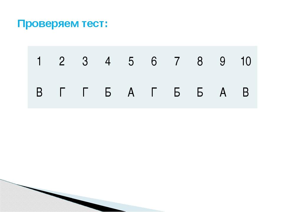 Проверяем тест: 1 2 3 4 5 6 7 8 9 10 В Г Г Б А Г Б Б А В