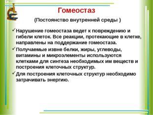 Гомеостаз (Постоянство внутренней среды ) Нарушение гомеостаза ведет к повреж