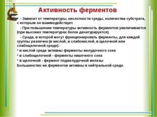 Активность ферментов - Зависит от температуры, кислотности среды, количества