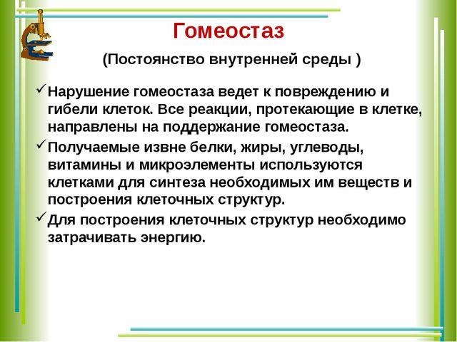 Гомеостаз (Постоянство внутренней среды ) Нарушение гомеостаза ведет к повреж...
