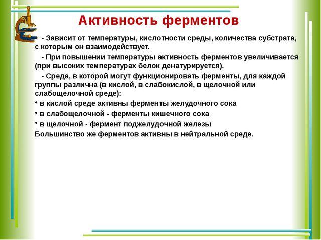 Активность ферментов - Зависит от температуры, кислотности среды, количества...