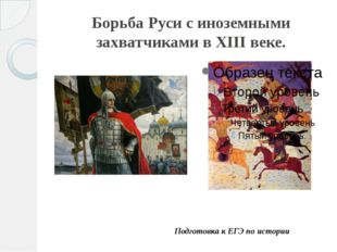 Борьба Руси с иноземными захватчиками в XIII веке. Подготовка к ЕГЭ по истории