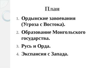План Ордынские завоевания (Угроза с Востока). Образование Монгольского госуда
