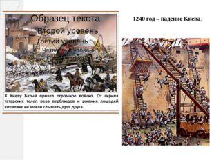 1240 год – падение Киева.