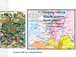 15 июля 1240 год – Невская битва