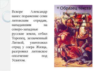 Вскоре Александр нанес поражение семи литовским отрядам, нападавшим на северо