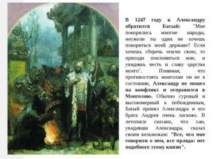 """В 1247 году к Александру обратился Батый: """"Мне покорились многие народы, неуж"""