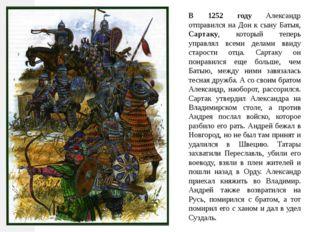 В 1252 году Александр отправился на Дон к сыну Батыя, Сартаку, который теперь