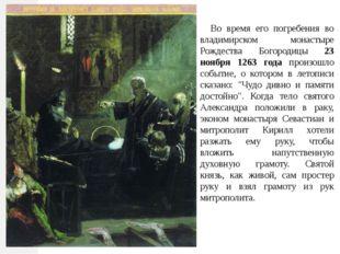 Во время его погребения во владимирском монастыре Рождества Богородицы 23 но