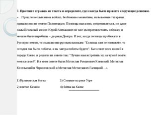 7. Прочтите отрывок из текста и определите, где и когда было принято следующе