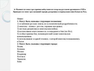 38. Назовите не менее трех причин побед монголо-татар над русскими дружинами