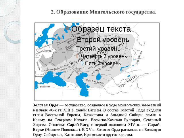 2. Образование Монгольского государства. Золотая Орда — государство, созданн...