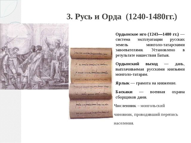 3. Русь и Орда (1240-1480гг.) Ордынское иго (1243—1480 гг.) — система эксплуа...