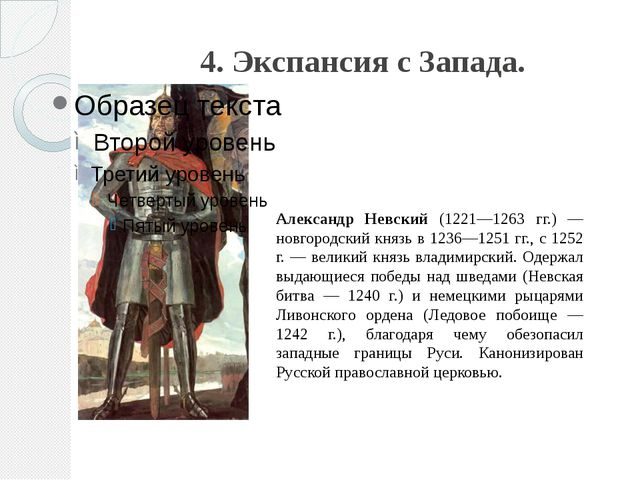 4. Экспансия с Запада. Александр Невский (1221—1263 гг.) — новгородский князь...