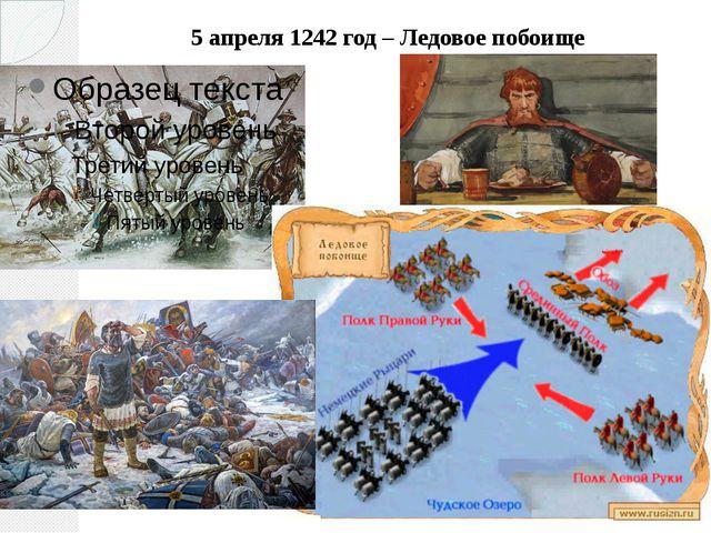 5 апреля 1242 год – Ледовое побоище