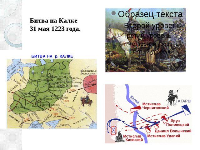 Битва на Калке 31 мая 1223 года.