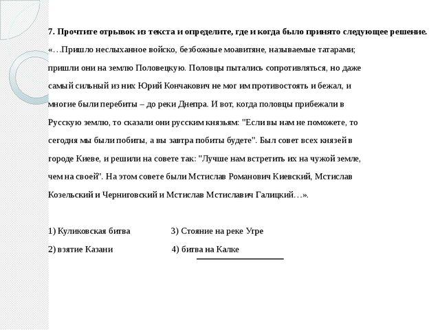 7. Прочтите отрывок из текста и определите, где и когда было принято следующе...