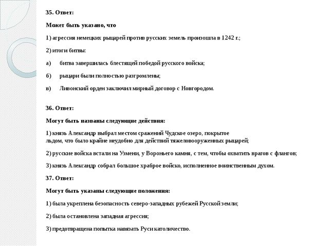 35. Ответ: Может быть указано, что 1) агрессия немецких рыцарей против русски...