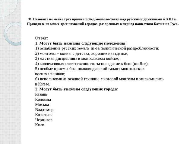 38. Назовите не менее трех причин побед монголо-татар над русскими дружинами...
