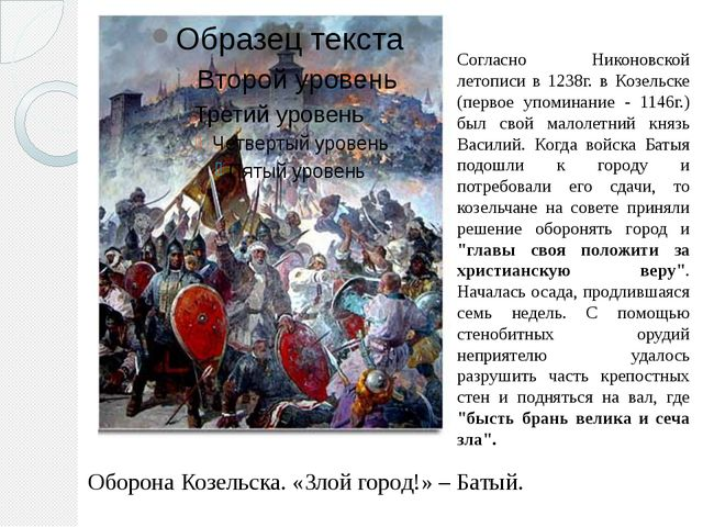 Оборона Козельска. «Злой город!» – Батый. Согласно Никоновской летописи в 123...