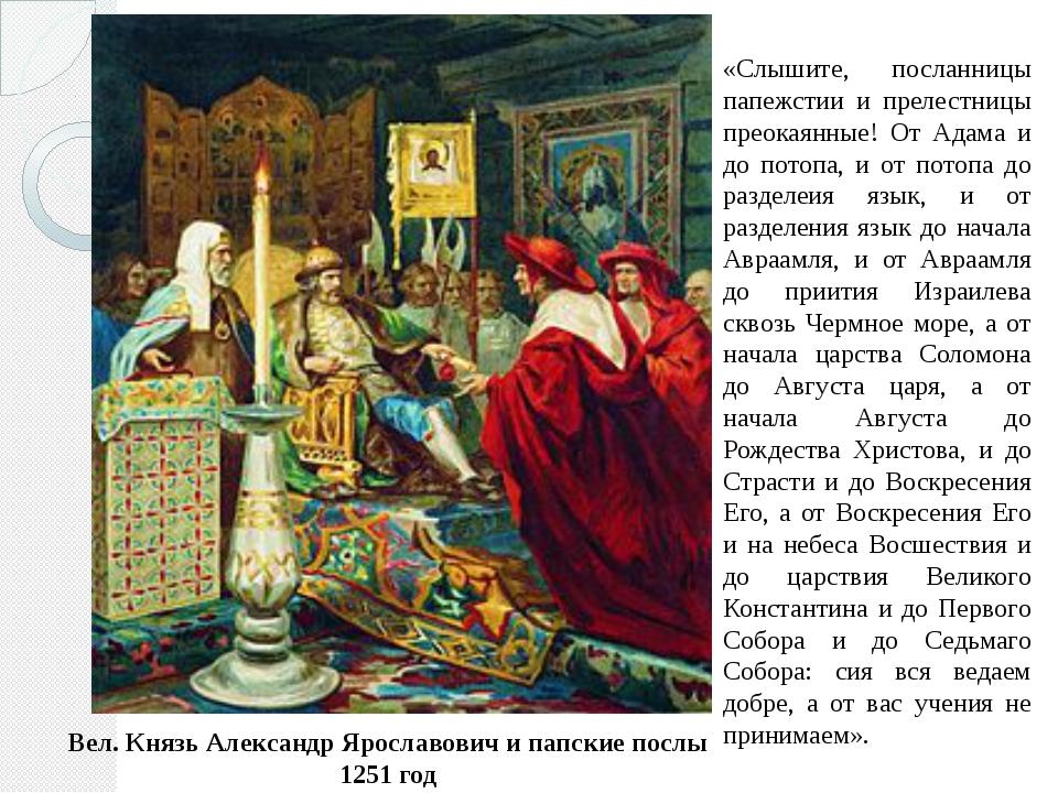«Слышите, посланницы папежстии и прелестницы преокаянные! От Адама и до потоп...