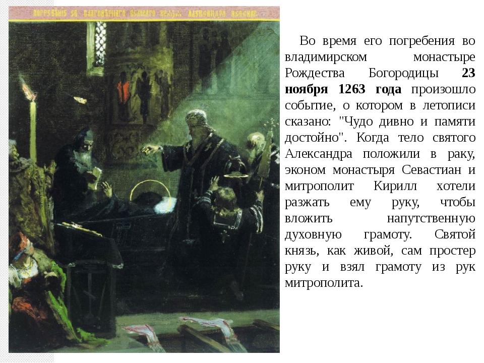 Во время его погребения во владимирском монастыре Рождества Богородицы 23 но...