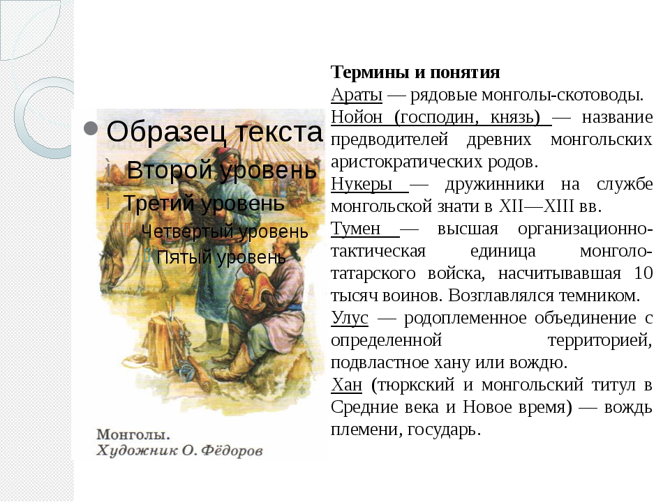 Термины и понятия Араты — рядовые монголы-скотоводы. Нойон (господин, князь)...