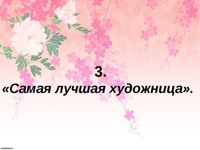 3. «Самая лучшая художница».
