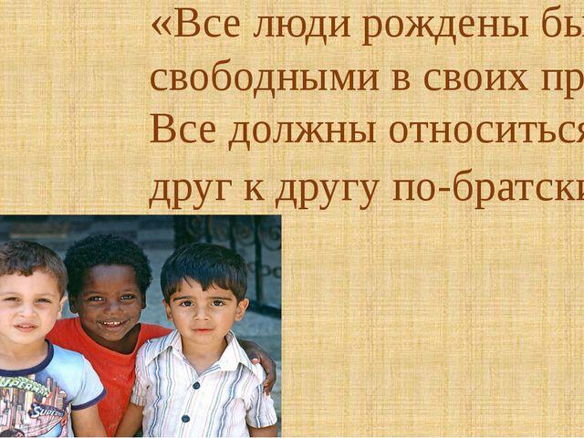 «Все люди рождены быть свободными в своих правах. Все должны относиться друг...