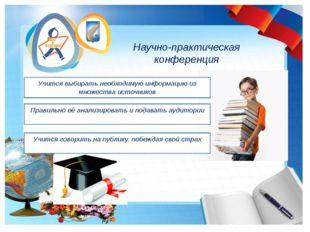 Научно-практическая конференция Учится выбирать необходимую информацию из мн