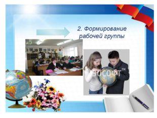 2. Формирование рабочей группы