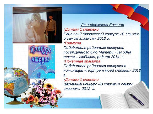 Дашидоржиева Евгения Диплом 1 степени Районный творческий конкурс «В стихах...