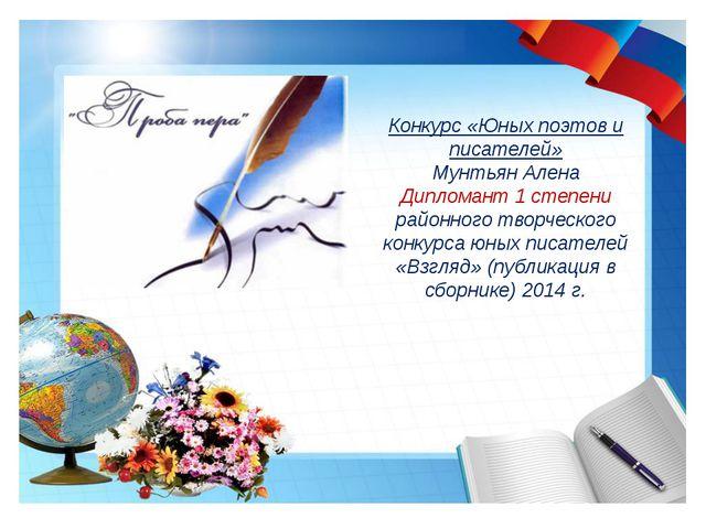 Конкурс «Юных поэтов и писателей» Мунтьян Алена Дипломант 1 степени районног...