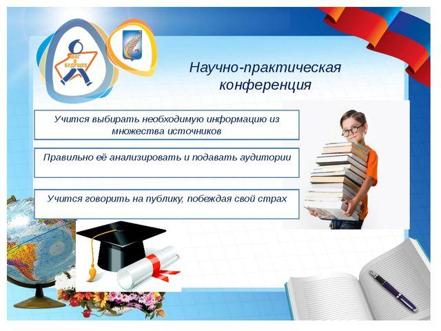 Научно-практическая конференция Учится выбирать необходимую информацию из мн...