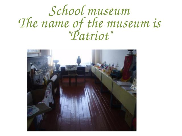 "School museum The name of the museum is ""Patriot"""